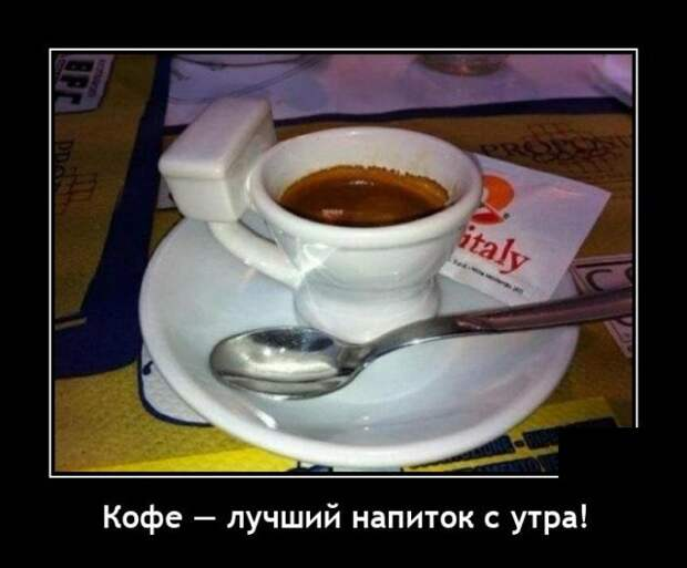 Демотиватор про кофе
