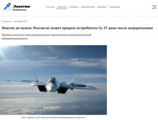 Су-57 никому не нужен