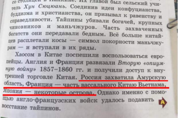 Амурских школьников учат тому, что Россия захватила регион у Китая.