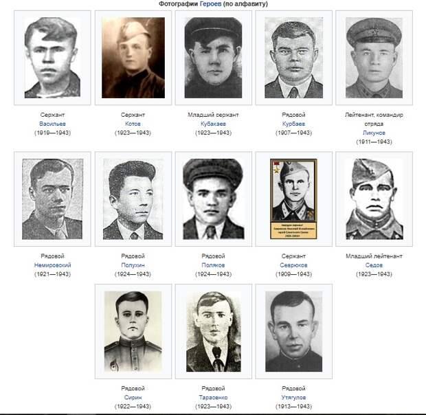 Тринадцать Героев Красновки