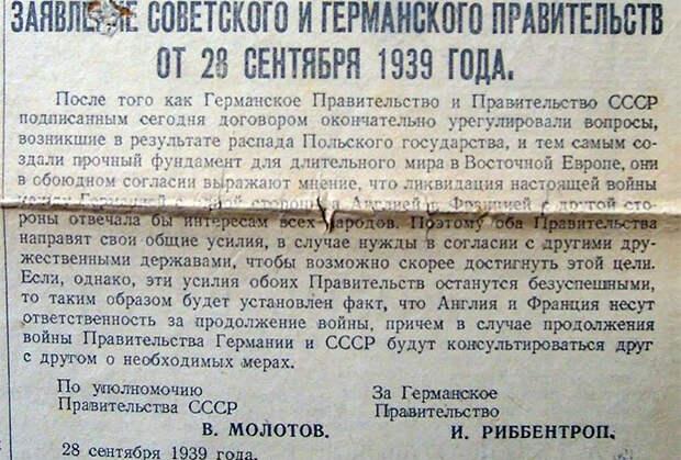 Текст заявления советского и германского правительств, 28 сентября 1939 г.