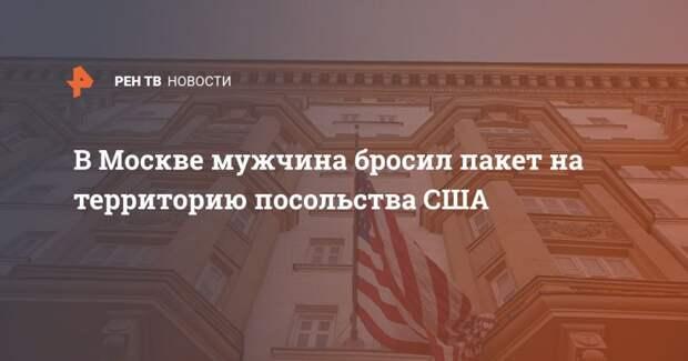 В Москве мужчина бросил пакет на территорию посольства США