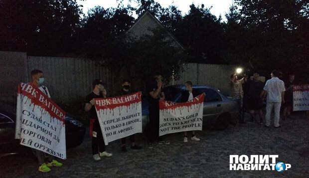 Украинские националисты провели в Киеве митинг против ЧВК «Вагнера»