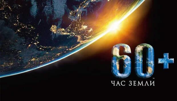 Московский регион присоединится к международной акции «Час Земли»