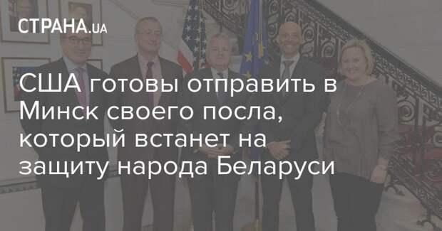 США готовы отправить в Минск своего посла, который встанет на защиту народа Беларуси