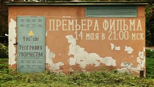 В четверг в Подольске покажут документальный фильм о творческих людях