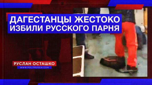 Дагестанцы жестоко избили русского парня в московском метро