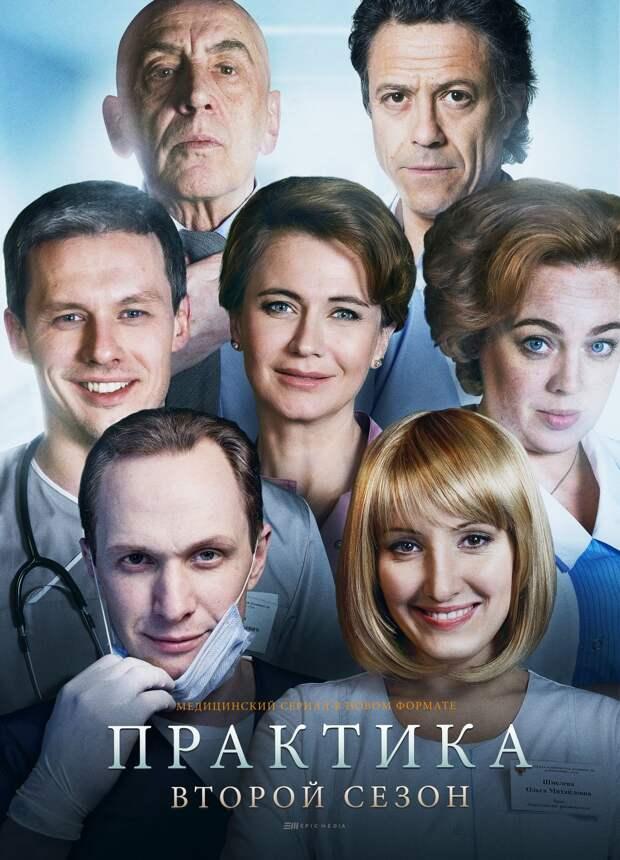 Второй сезон «Практики» стартует в начале января