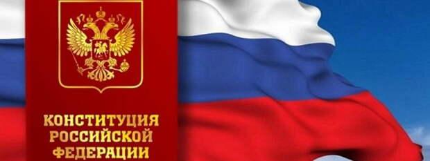Поправки в Конституцию не позволят либералам вернуть Россию в 90-е – политолог