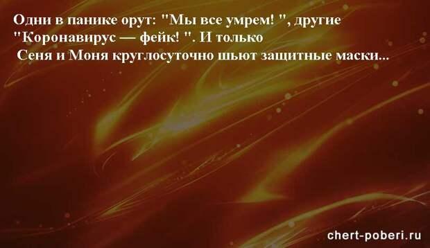Самые смешные анекдоты ежедневная подборка chert-poberi-anekdoty-chert-poberi-anekdoty-04440317082020-18 картинка chert-poberi-anekdoty-04440317082020-18