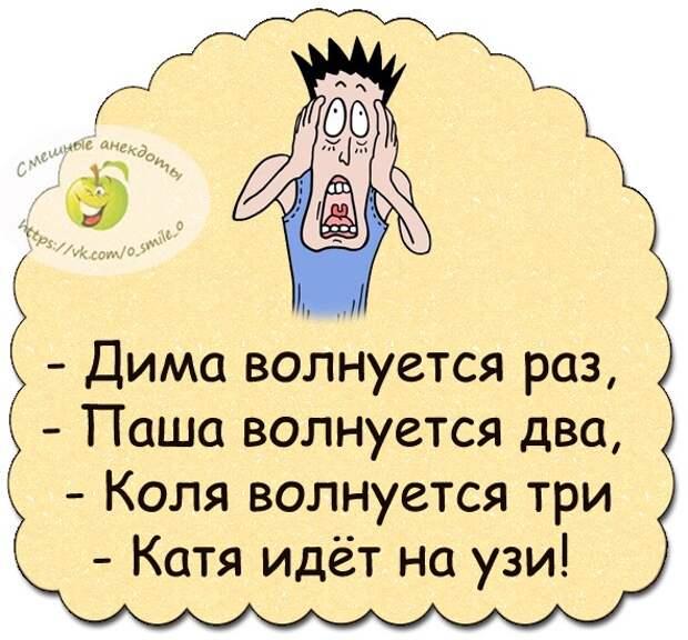 — Равшан, ты экзамен по рюсский язик на жить в Москву сдал?...