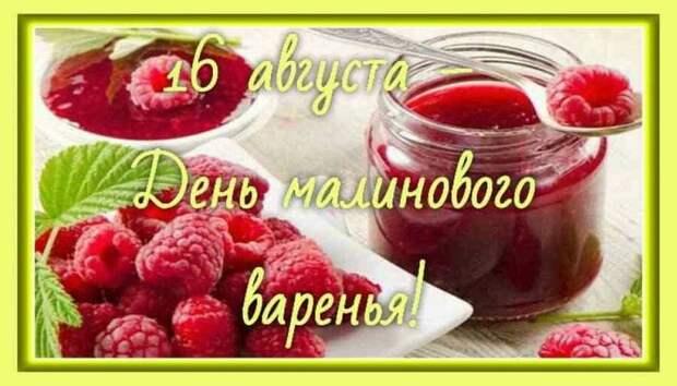 День малинового варенья
