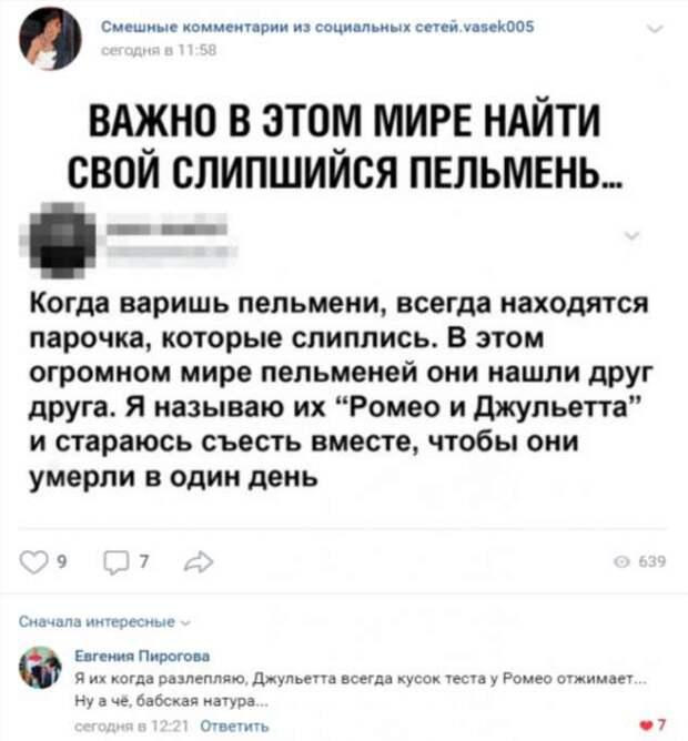 Смешные комментарии. Подборка №chert-poberi-kom-09040703092020