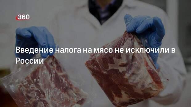 Введение налога на мясо не исключили в России