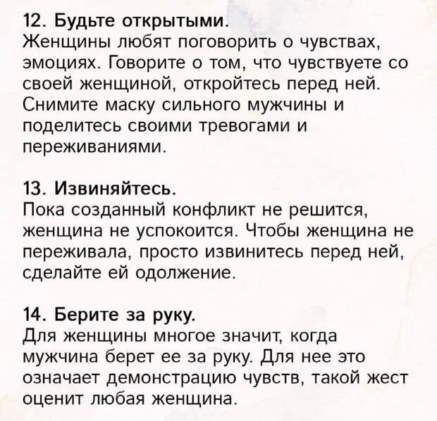 14 вещей, который муж должен делать для жены