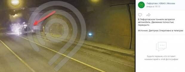 В Лефортовском тоннеле сгорел легковой автомобиль