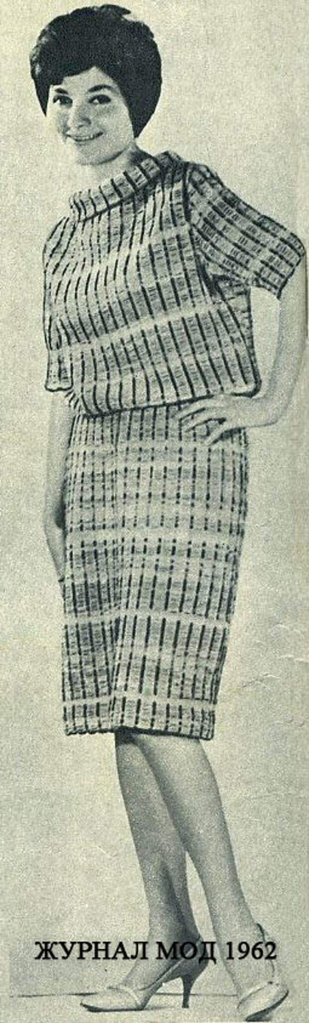 ЖУРНАЛ МОД 1962-4