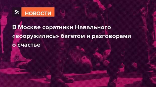В Москве соратники Навального «вооружились» багетом и разговорами о счастье