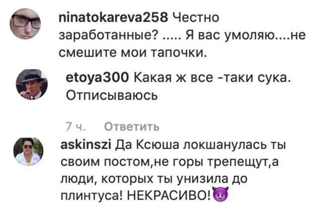 Успех Ксении Собчак