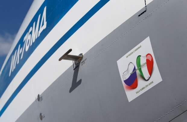 Помощь Италии со стороны РФ никак не отразится на россиянах: нехватки врачей и продовольствия нет