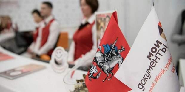 Во всех центрах госуслуг Москвы доступна оплата госпошлин в окне приема. Фото: mos.ru