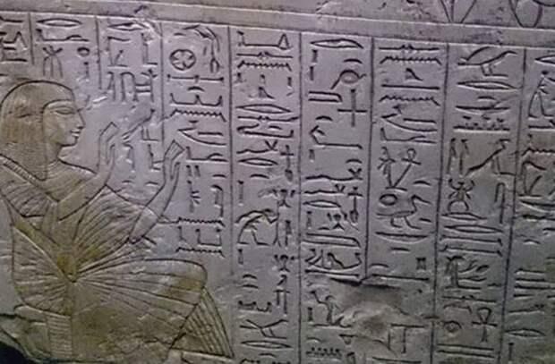 Резьба с иероглифическим текстом.