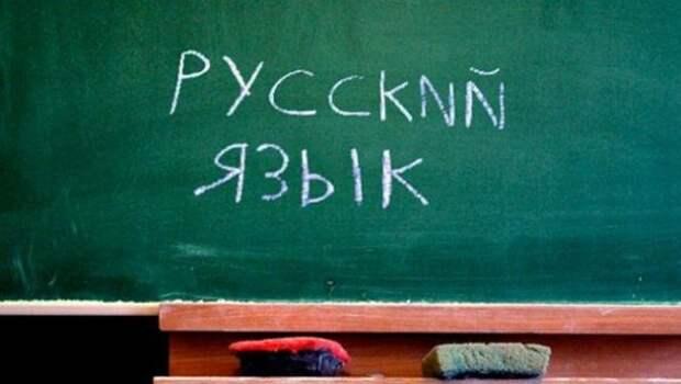 В каком городе Украины русский язык лишили статуса регионального?