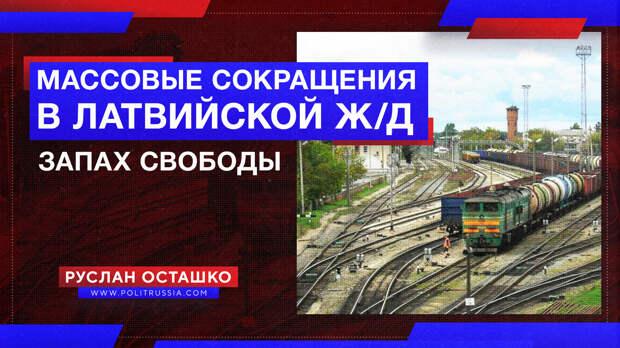 Запах свободы: Латвийская железная дорога массово увольняет работников