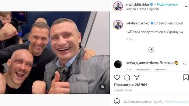 Виталий Кличко подарил Усику пояс WBC на удачу и мотивацию