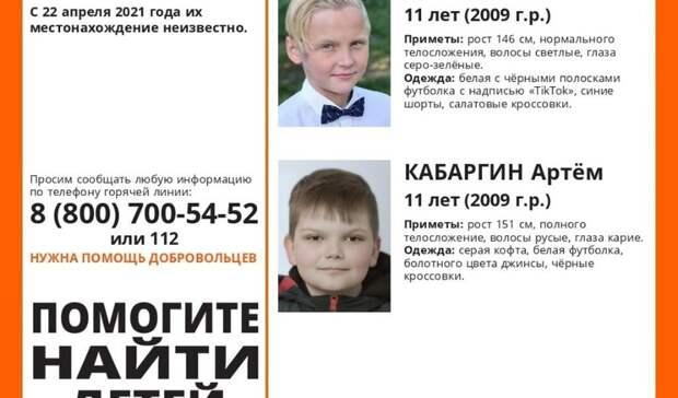 Два 11-летних школьника пропали вЕкатеринбурге