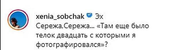 «Эх Сережа, Сережа..» – Собчак назвала Шнурова «бывшим»