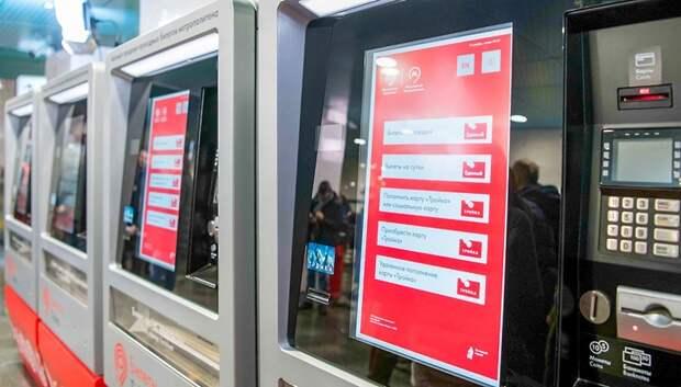 Билетные автоматы на станциях МЦД дезинфицируют ежедневно для профилактики Covid‑19