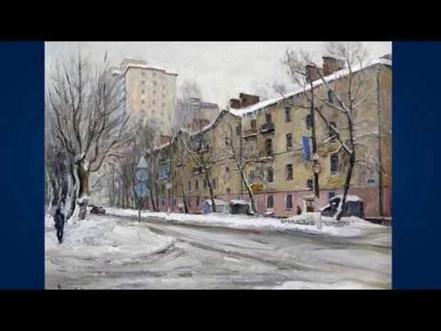 Города России в изобразительном искусстве
