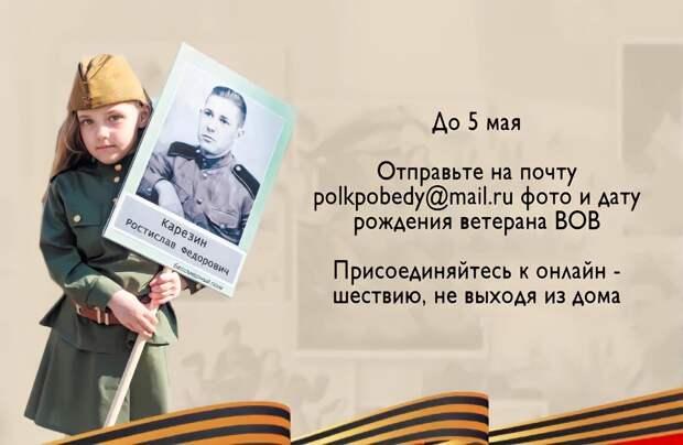 Жители Лосинки примут участие в акции Бессмертный полк онлайн