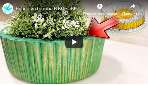 как сделать необычный цветочный горшок своими руками из бетона