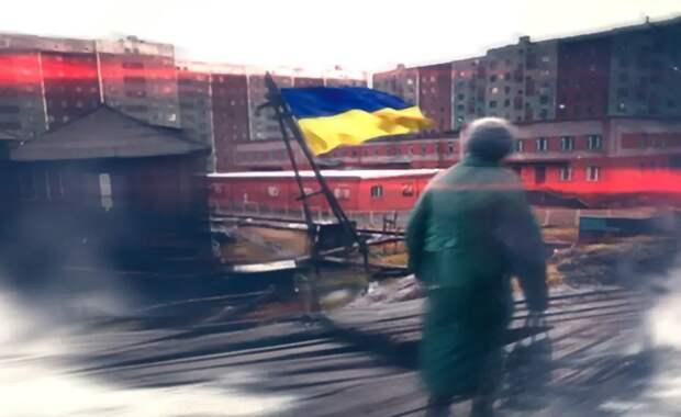 Sohu: могущественная в прошлом Украина стала несчастной
