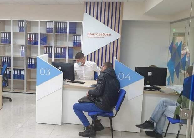 Новый центр занятости «Работа России» появился в Краснодаре