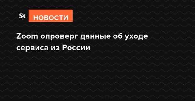 Zoom опроверг данные об уходе сервиса из России