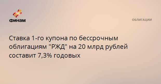 """Ставка 1-го купона по бессрочным облигациям """"РЖД"""" на 20 млрд рублей составит 7,3% годовых"""