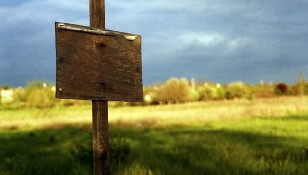 Стало известно, какие торги на аренду земли стали самыми выгодными для Подмосковья