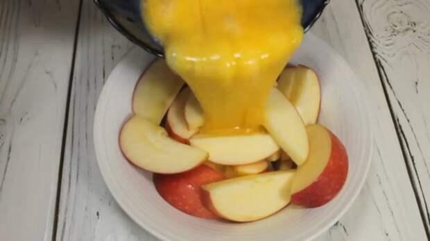 Залейте яблоки яйцами и испеките яблочное объедение