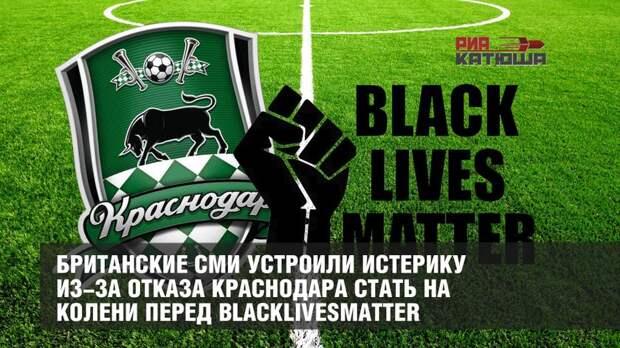 Британские СМИ устроили истерику из-за отказа Краснодара стать на колени перед BlackLivesMatter