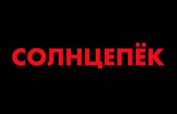 «Солнцепёк», премьера: в крупнейших городах России покажут фильм о конфликте в Донбассе