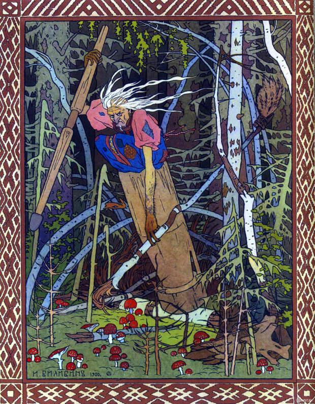 Баба Яга. Иллюстрация И.Я. Билибина