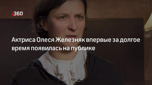 Актриса Олеся Железняк впервые за долгое время появилась на публике