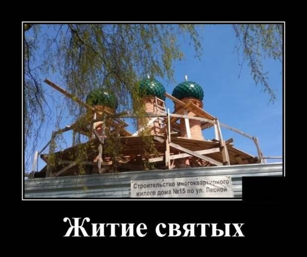 Демотиватор про жилье для святых