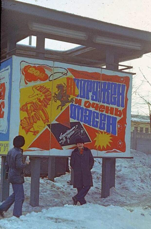 Афиши кинотеатров в СССР