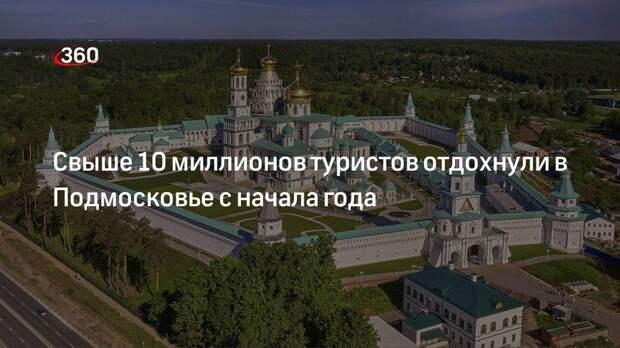 Свыше 10 миллионов туристов отдохнули в Подмосковье с начала года
