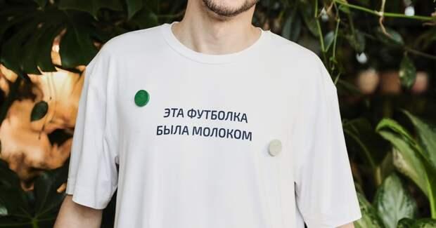 Бренд Valio выпустил коллекцию одежды из молочных продуктов