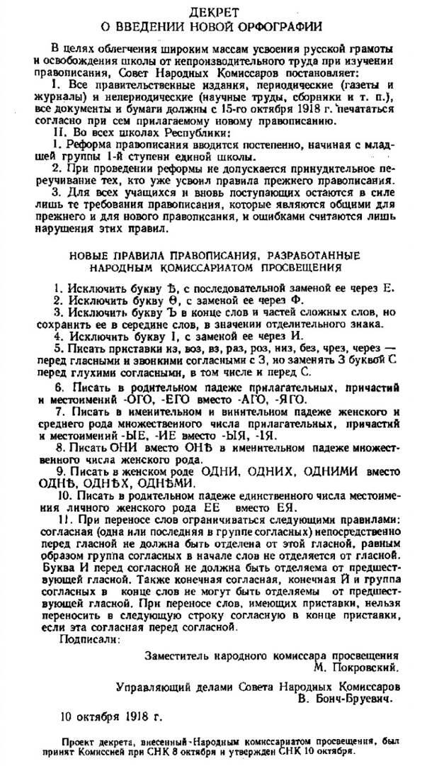 Реформа орфографии 1917–18.